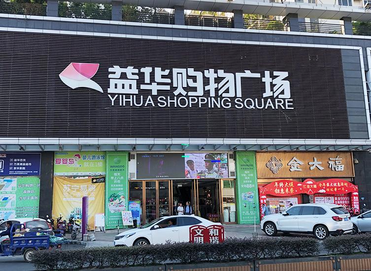 益华购物广场