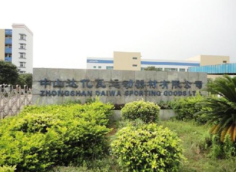 中山市亿瓦欲动器材有限公司